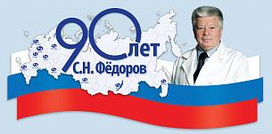8 августа 2017 г. исполняется 90 лет со дня рождения основателя МНТК «Микрохирургия глаза» Святослава Николаевича Фёдорова