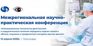 Межрегиональная научно-практическая конференция