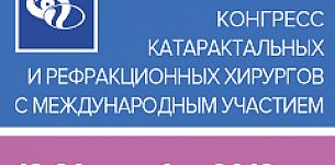 19-й Всероссийский Конгресс с международным участием  «Современные технологии катарактальной и рефракционной хирургии»
