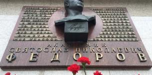2 июня - День памяти Святослава Николаевича Федорова