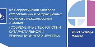 20-21 октября 2017 года в Москве состоится 18-й Всероссийский Конгресс катарактальных и рефракционных хирургов