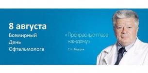 ДЕНЬ РОЖДЕНИЯ ВЫДАЮЩЕГОСЯ АКАДЕМИКА С.Н. ФЕДОРОВА