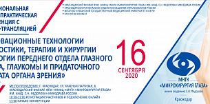 Программа межрегиональной научно-практической конференции