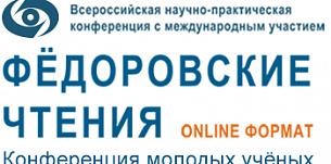 Научно-практическая конференция «Фёдоровские чтения»