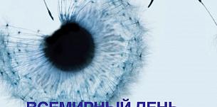 Всемирный день борьбы с глаукомой.