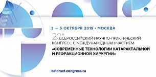 20-й Всероссийский Конгресс