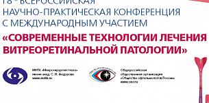 18-я Всероссийская научно-практическая конференция