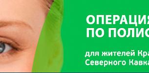 Операция на глаза бесплатно по полису ОМС