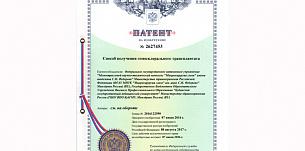 Поздравляем с получением патента!