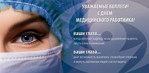 День медицинского работника!